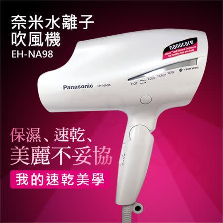 【國際牌Panasonic】奈米水離子吹風機 EH-NA98-W 白 台灣松下貨