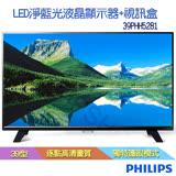 【飛利浦PHILIPS】39吋LED淨藍光液晶顯示器+視訊盒 39PHH5281