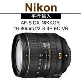 Nikon AF-S DX NIKKOR 16-80mm f/2.8-4E ED VR 標準變焦鏡頭*(平輸-拆鏡)-送抗UV(72)保護鏡+專用拭鏡筆