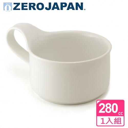 ~ZERO JAPAN~ 湯杯280cc 白色
