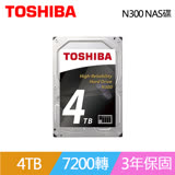 Toshiba【N300 NAS碟】4TB 3.5吋NAS硬碟 (HDWQ140AZSTA)