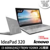 Lenovo聯想 IdeaPad 320 15.6吋FHD TN螢幕/ i3-6006U/NV 920MX_2G獨顯/4G/1TB/無系統/平價效能筆電(80XH01RMTW)