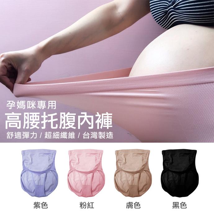 GIAT台灣製高腰無痕托腹孕婦內褲(4色任選)