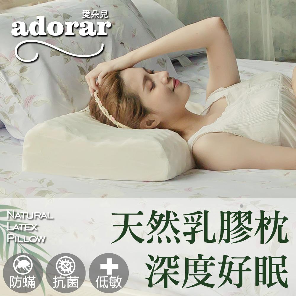 【Adorar愛朵兒】透氣錐型按摩天然乳膠枕