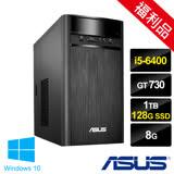 (超值福利品)ASUS K31CD四核心 桌上型電腦《i5-6400/8G/128GB SSD+1TB/GT730 2G獨顯/Win10/光碟燒錄機》(0131A640GTT)
