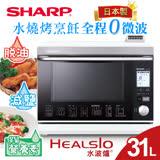 SHARP 夏普 31L Healsio水波爐-AX-WP5T(W) 日本製