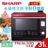SHARP 夏普 31L Healsio水波爐-AX-WP5T(R) 日本製