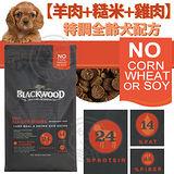 Blackwood 柏萊富《羊肉+糙米+雞肉》特調全齡犬配方-1LB/450g