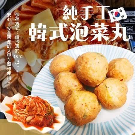 海肉管家 陳家手工韓式泡菜貢丸