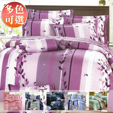 eyah宜雅-精梳純棉 雙人兩用被全舖棉床罩組