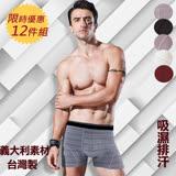 下殺28折【法國名牌】男內褲~時尚條紋平口褲/四角褲(超值12件組)