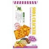 食鮮然豐味蘇打餅-薑黃彩虹藜麥180g