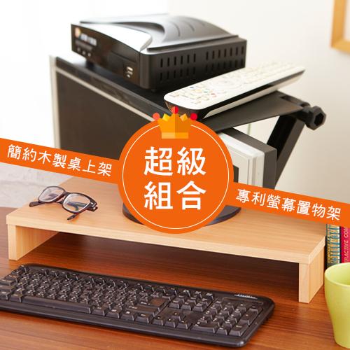 1+1超值組合 單層桌上架+螢幕架