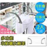 【E.dot】多功能可掛式可折疊收納曬衣褲架(2入)