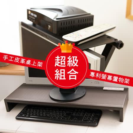 1+1組合更優惠 插座桌上架+螢幕上架