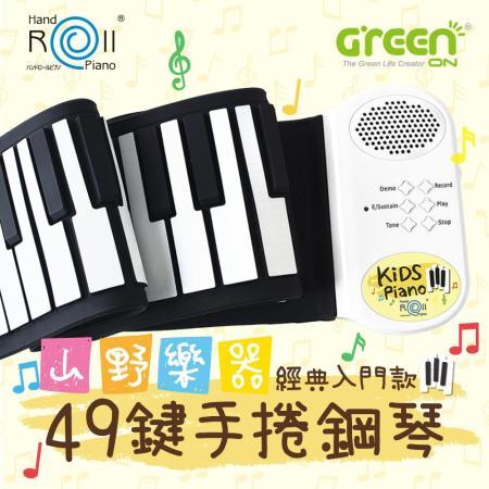 經典入門款 山野樂器49鍵手捲鋼琴