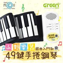 經典入門款<br/>49鍵兒童手捲鋼琴
