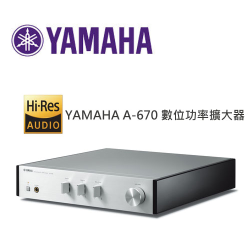 YAMAHA 桌上型音響系統 數位功率綜合擴大機 A-670