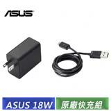 華碩 ASUS 18W 原廠快充組 MPW010 (USB充電器+傳輸線)