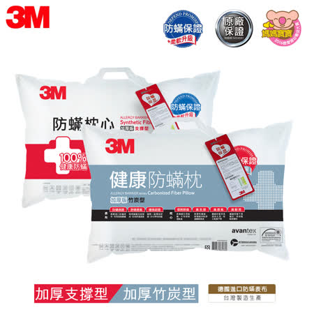 3M 健康防蹣枕心 支撐型+竹炭型加厚版