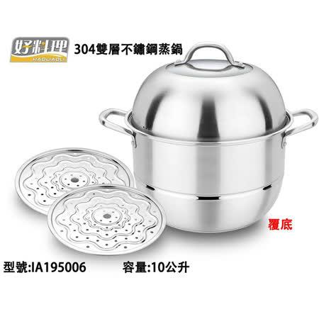 好料理 304雙層不鏽鋼蒸鍋