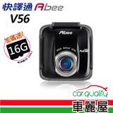 快譯通Abee V56 SONY感光元件1080P 高畫質行車紀錄器