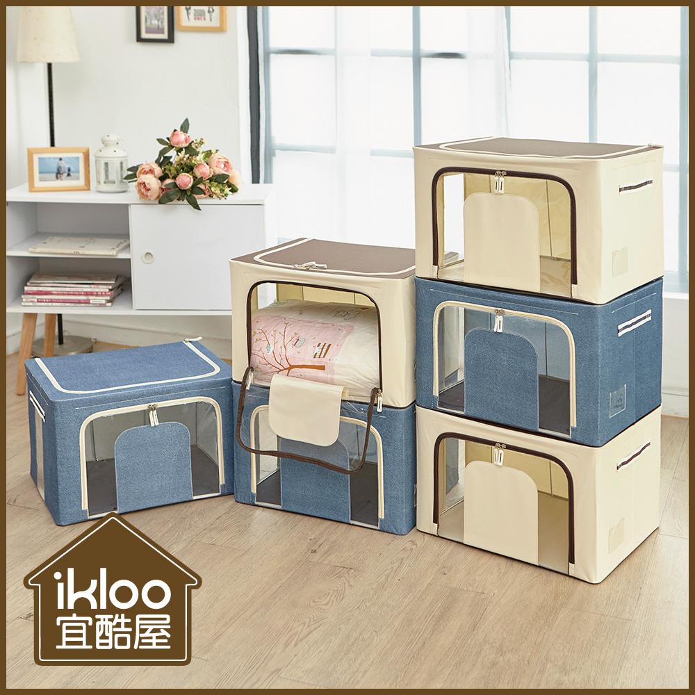 【ikloo】海洋風牛津布鋼骨折疊收納箱66L(3入)