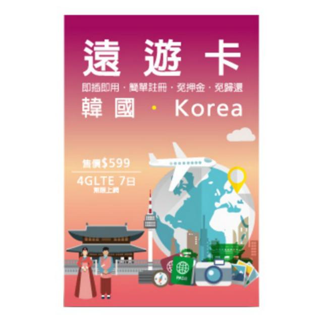 【團購】遠遊卡_韓國4G 7日吃到飽上網卡_二入組