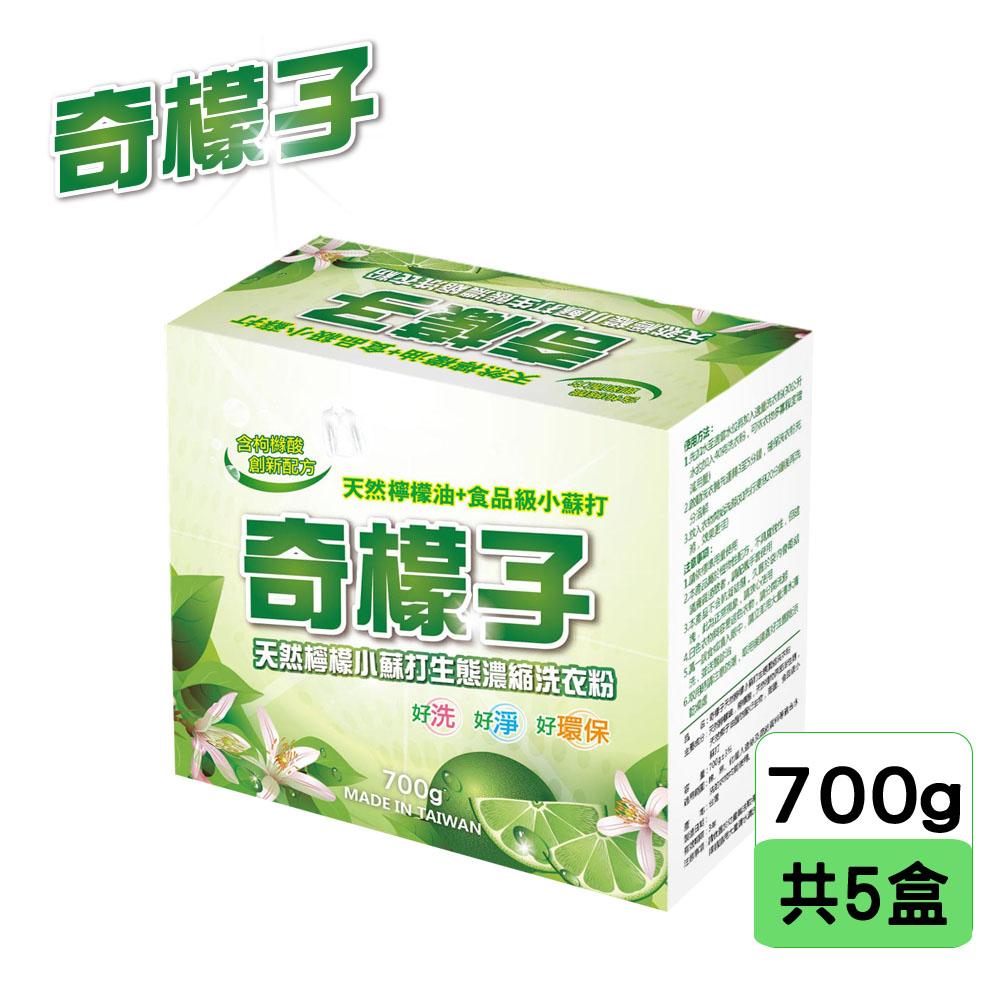 【奇檬子】天然檸檬小蘇打生態濃縮洗衣粉(5盒/組)