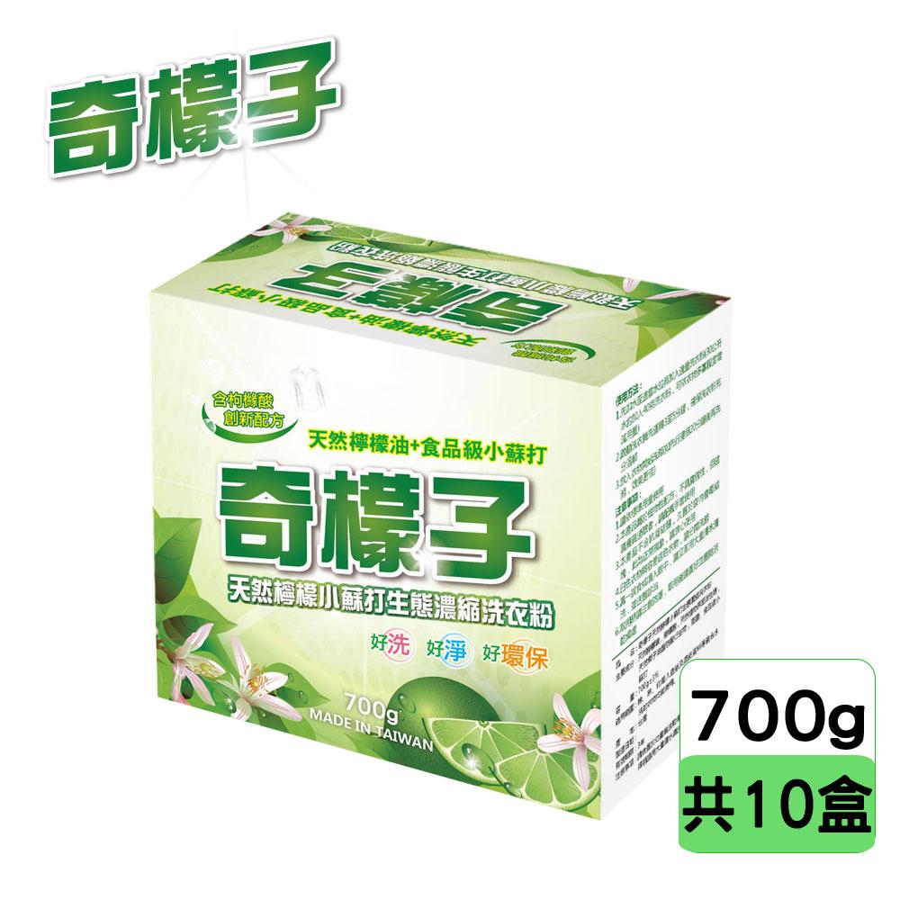 【奇檬子】天然檸檬小蘇打生態濃縮洗衣粉(10盒/組)