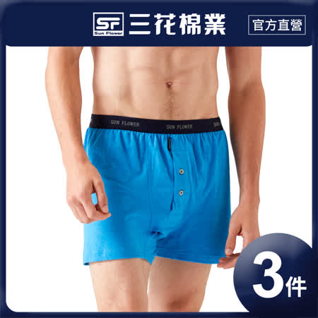 【Sun Flower三花】三花針織平口褲.四角褲.男內褲(4件組)