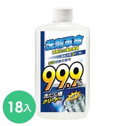 洗劑革命 液態洗衣槽除菌劑600ml*18瓶