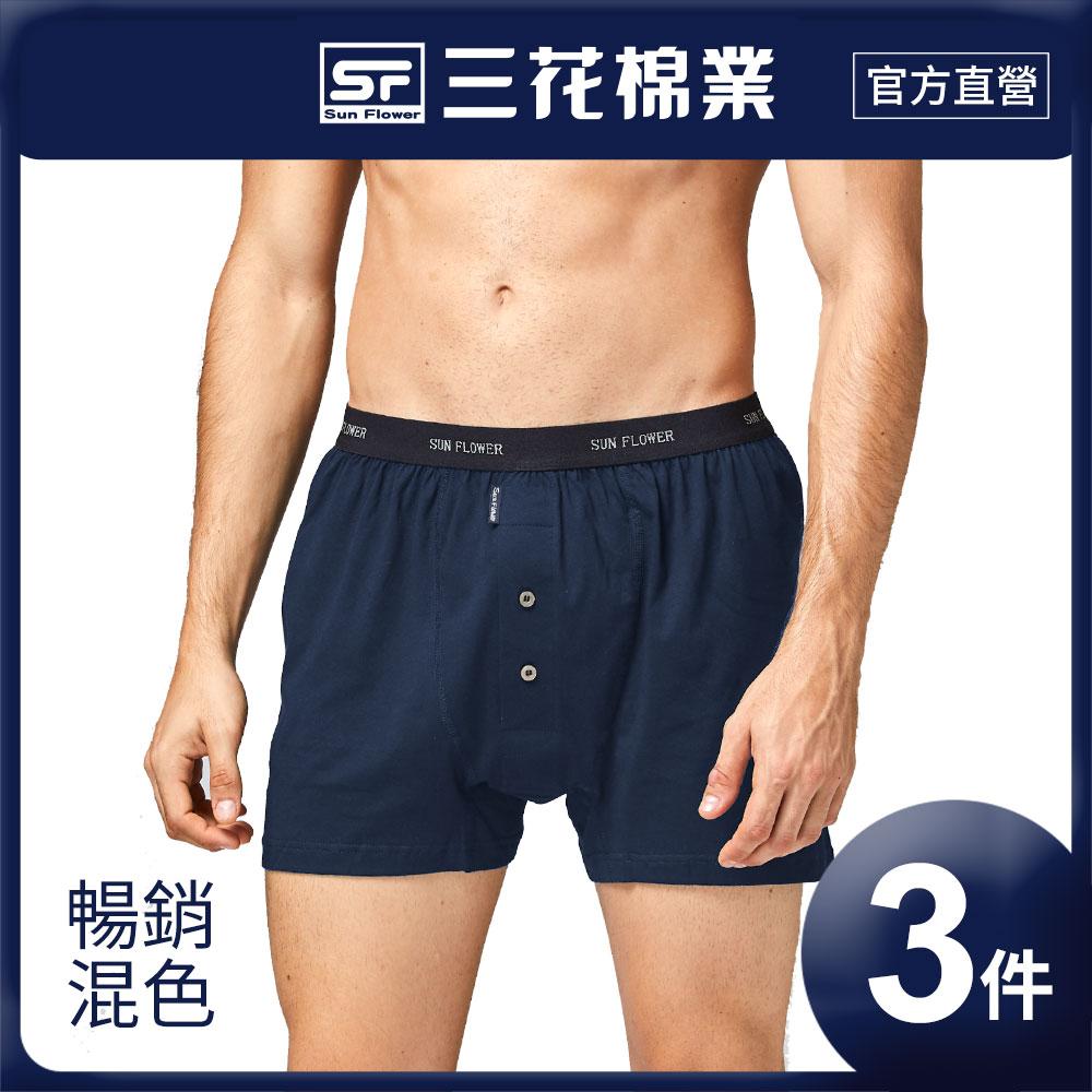 【Sun Flower三花】三花針織平口褲.四角褲.男內褲(3件組)_暢銷混色款