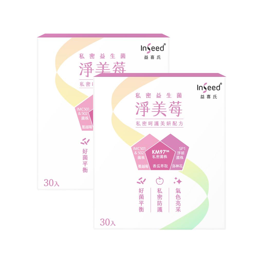 【蔡英傑教授推薦】InSeed淨美莓- 私密益生菌 (30包/盒) 二入組