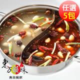 5包組【東方韻味】火鍋湯底包(任選-香辣/清香/素食/麻辣/酸辣/番茄/南瓜)