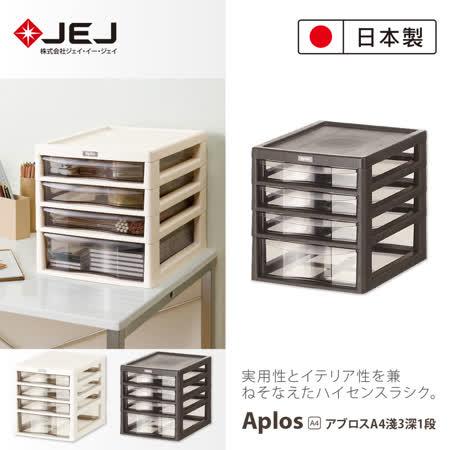 日本JEJ APLOS  桌上型文件小物收納櫃