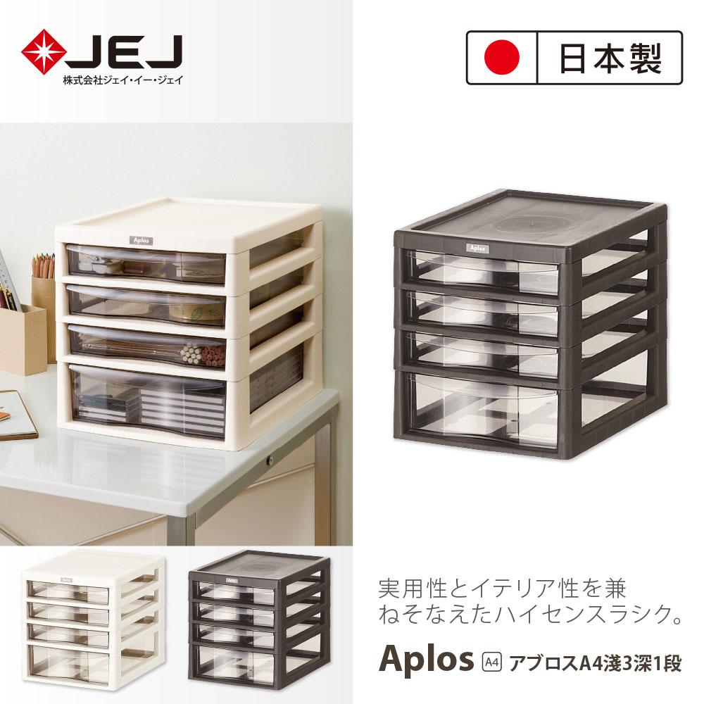 日本JEJ APLOS A4系列 桌上型文件小物收納櫃 4抽 2色可選