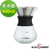 (任選)義大利 BLACK HAMMER 手沖咖啡壺-400ml