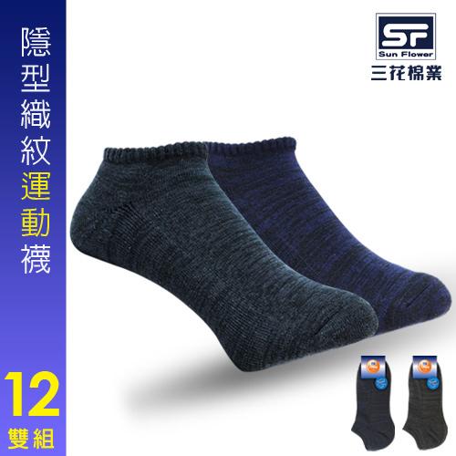 【Sun Flower三花】三花隱形織紋運動襪.襪子(12雙組)