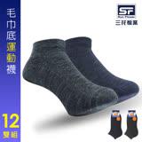 【Sun Flower三花】三花1/4織紋毛巾底運動襪.襪子(12雙組)