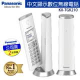 ★雙11限定★ Panasonic 國際牌 DECT數位無線時尚造型電話(公司貨) KX-TGK210 / KX-TGK210TW