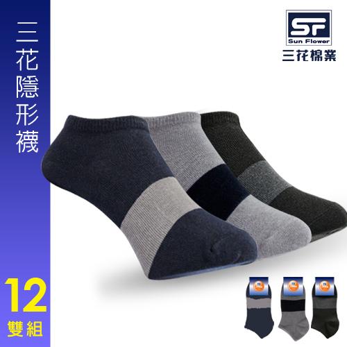 【Sun Flower三花】三花隱形襪(粗條紋).襪子(12雙組)