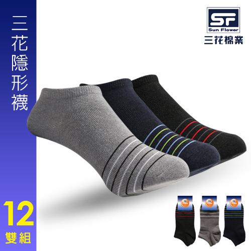 【Sun Flower三花】三花隱形襪(細條紋).襪子(12雙組)