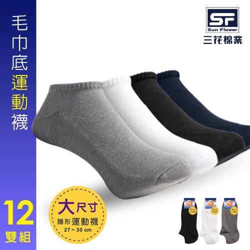 【Sun Flower三花】三花大尺寸隱形運動襪.襪子(12雙組)