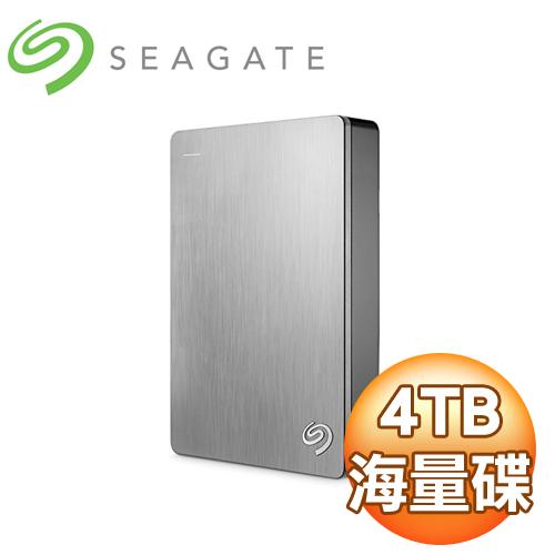 Seagate 希捷 Backup Plus 4TB 2.5吋外接式硬碟《銀》