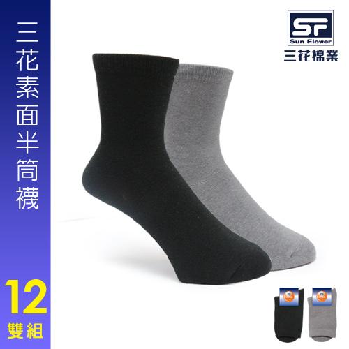 【Sun Flower三花】素面半筒襪.襪子(12雙組)