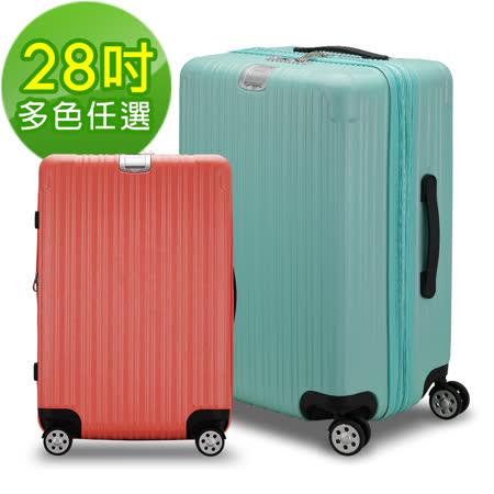 【Bogazy】迷幻城市 28吋拉絲紋可加大行李箱