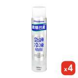 撒隆巴斯® 急速冷凍噴劑X3罐 (未滅菌) 日本製造 衛署醫器輸壹字第012325號