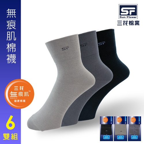 【Sun Flower三花】三花無痕肌1/2男女適用襪.襪子(6雙組)