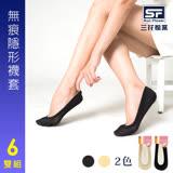 【Sun Flower三花】三花無痕隱形襪套.絲襪.襪子(6雙組)